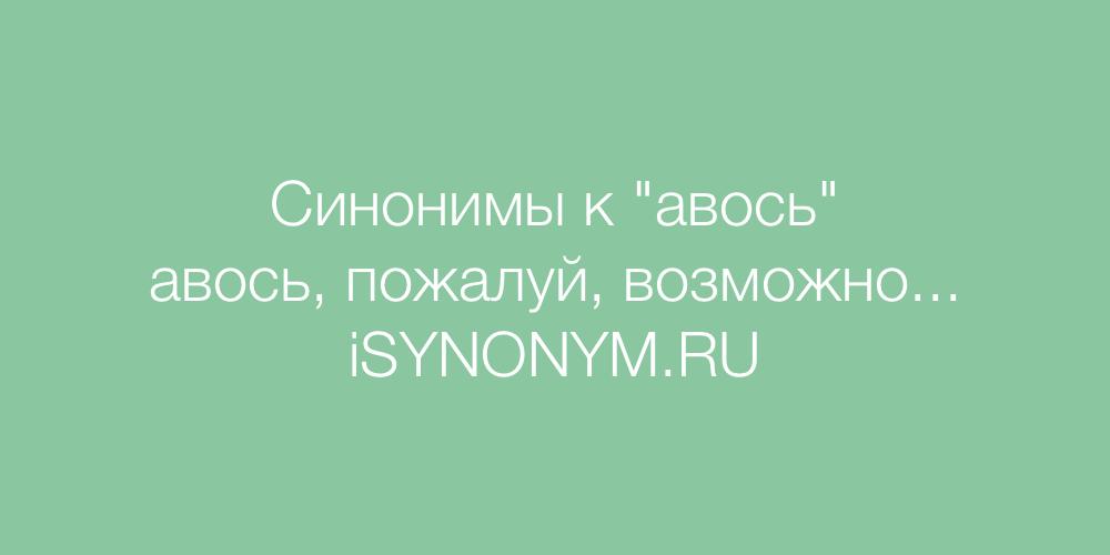 Синонимы слова авось