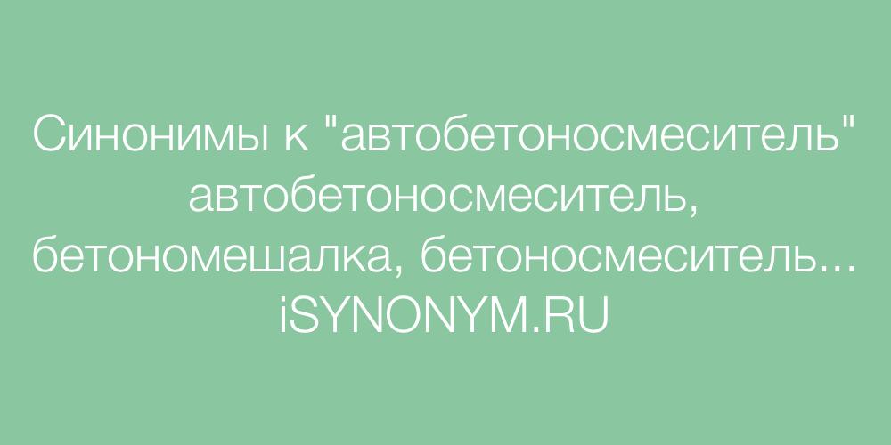 Синонимы слова автобетоносмеситель