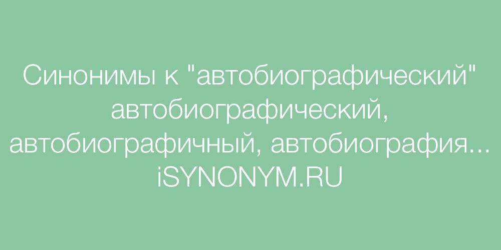 Синонимы слова автобиографический