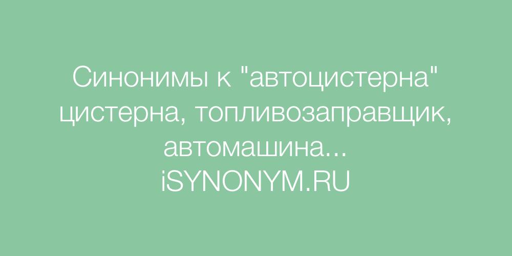 Синонимы слова автоцистерна