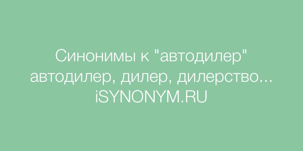 Синонимы слова автодилер