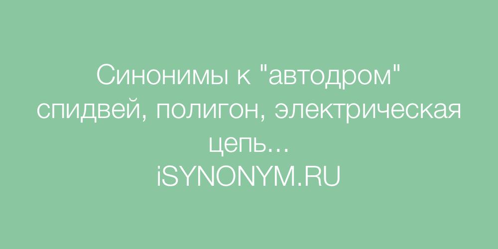 Синонимы слова автодром