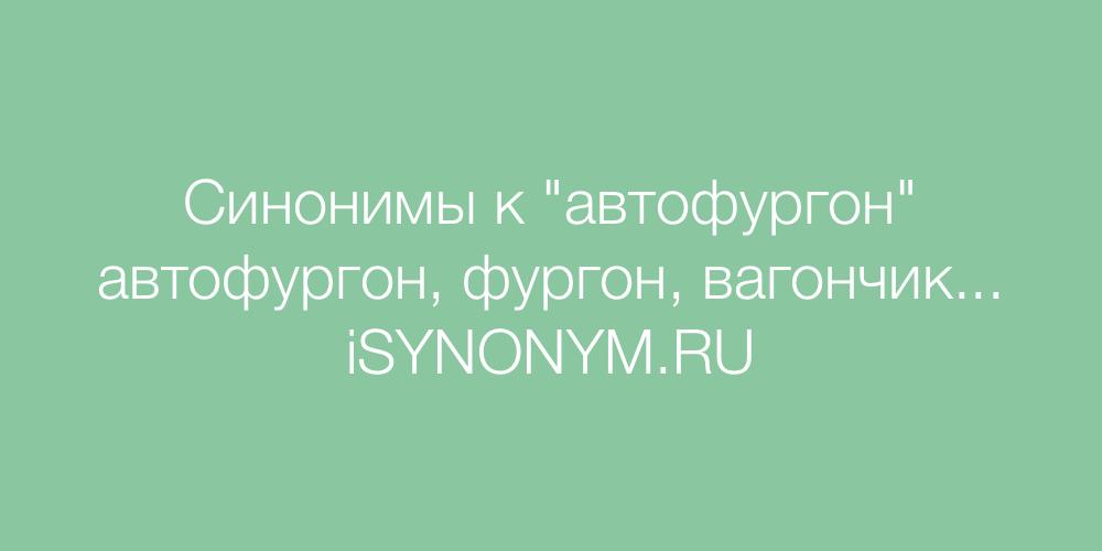 Синонимы слова автофургон