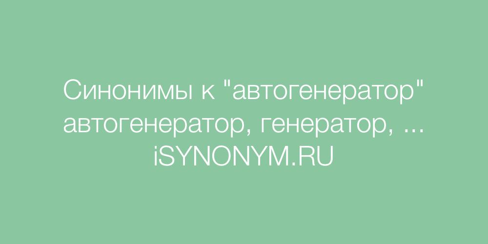 Синонимы слова автогенератор