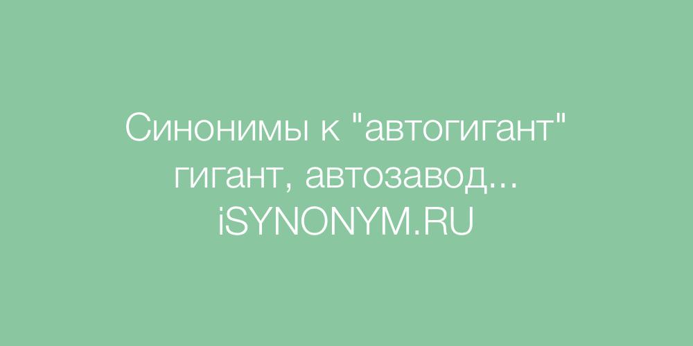 Синонимы слова автогигант
