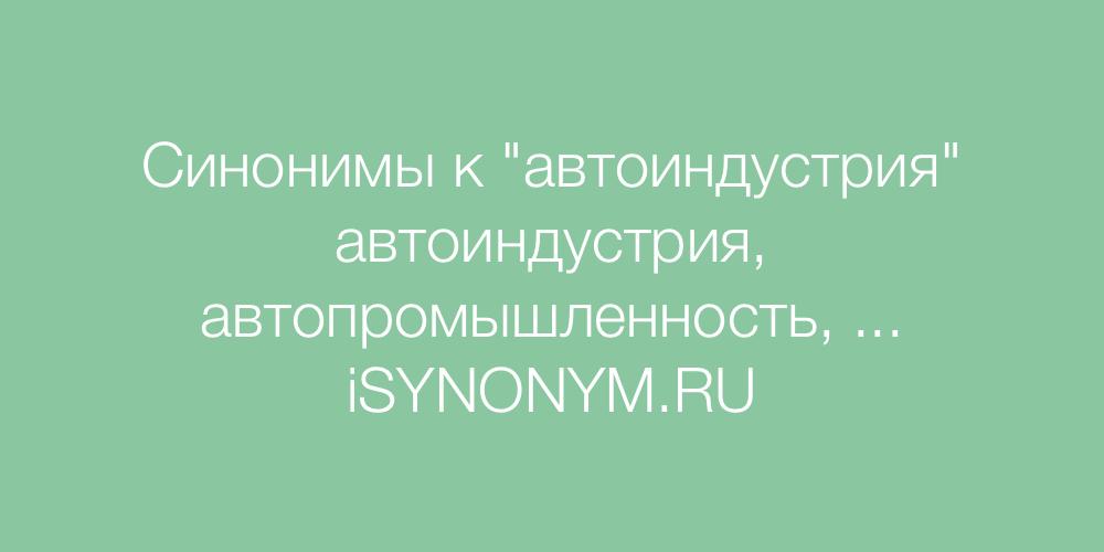 Синонимы слова автоиндустрия