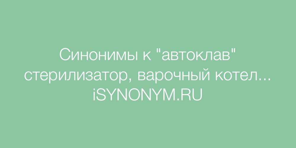 Синонимы слова автоклав