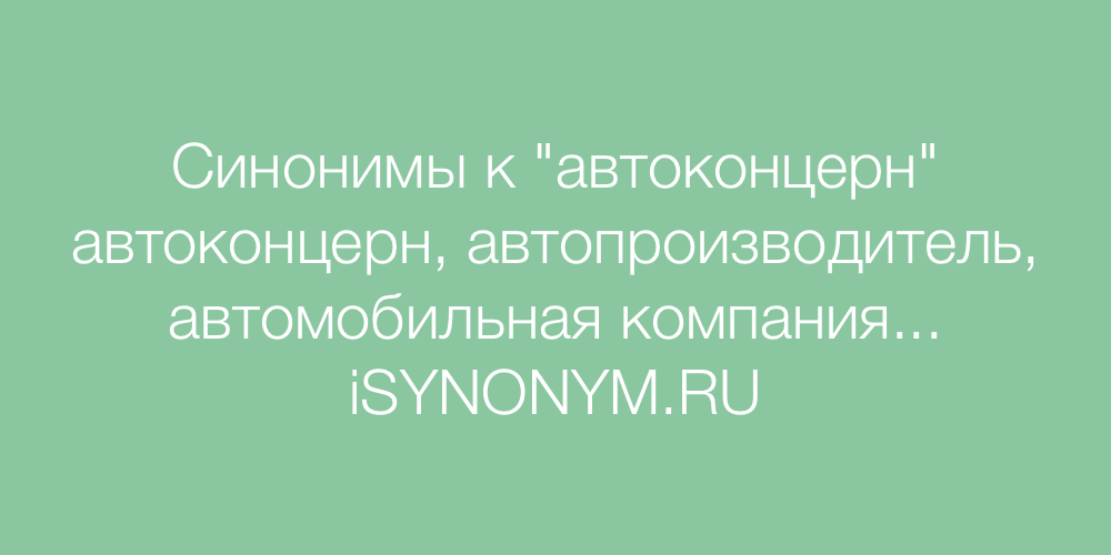 Синонимы слова автоконцерн