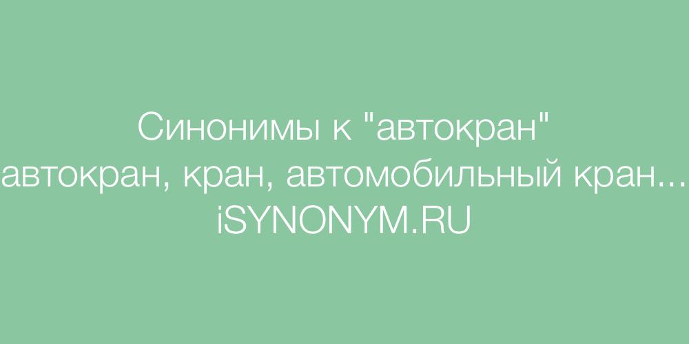 Синонимы слова автокран