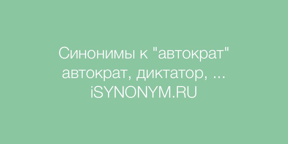 Синонимы слова автократ