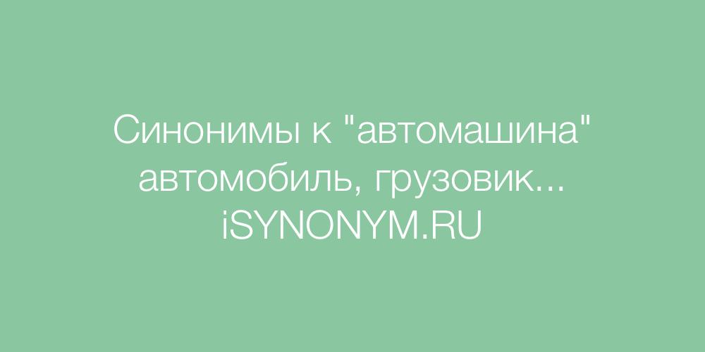 Синонимы слова автомашина