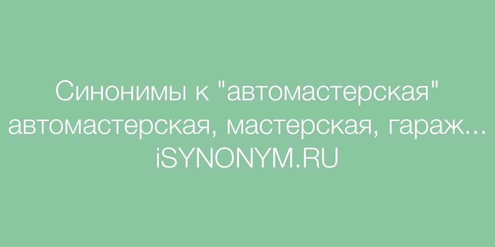 Синонимы слова автомастерская