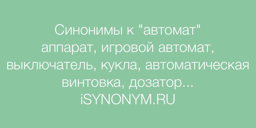 Синонимы слова автомат