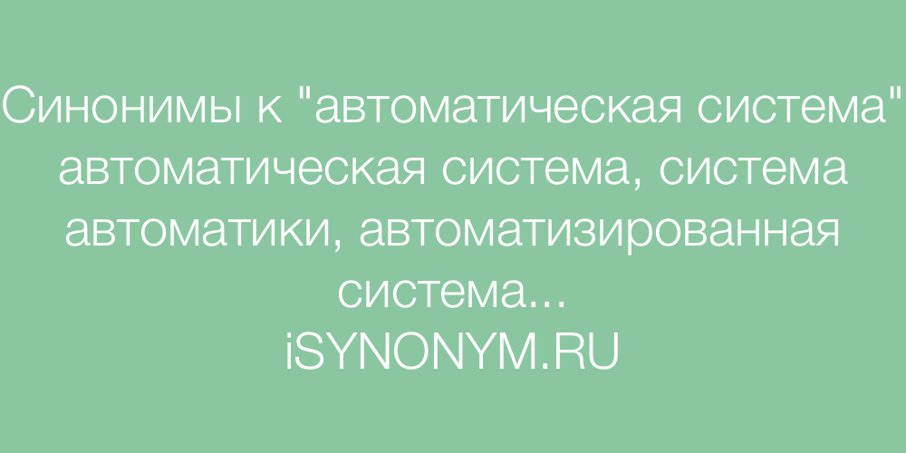 Синонимы слова автоматическая система