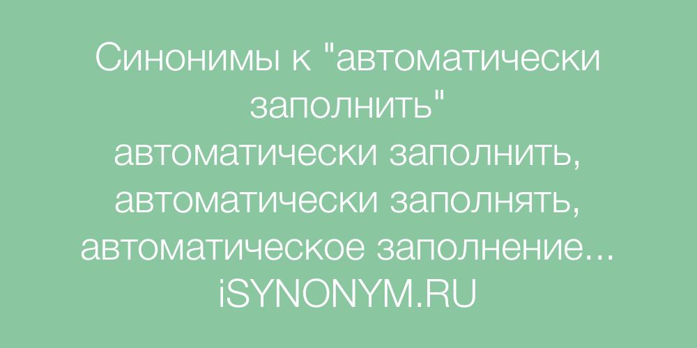 Синонимы слова автоматически заполнить