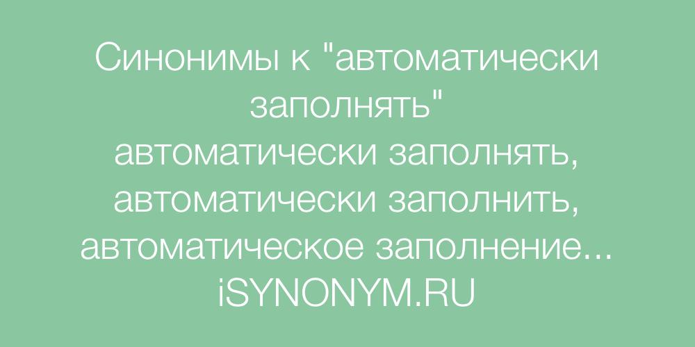 Синонимы слова автоматически заполнять