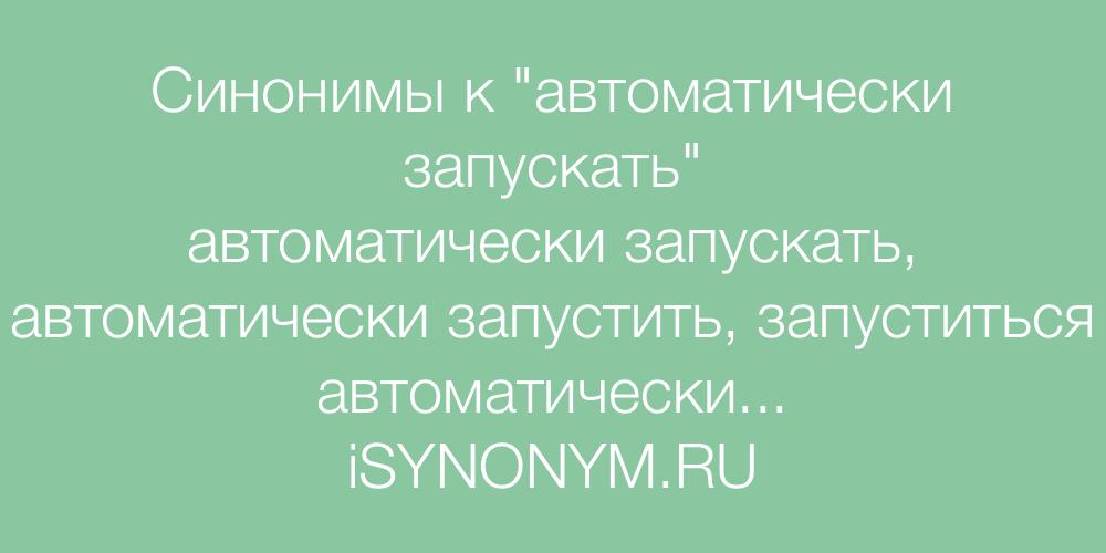 Синонимы слова автоматически запускать