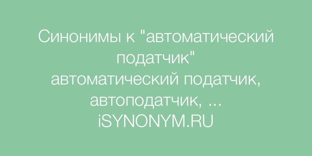 Синонимы слова автоматический податчик