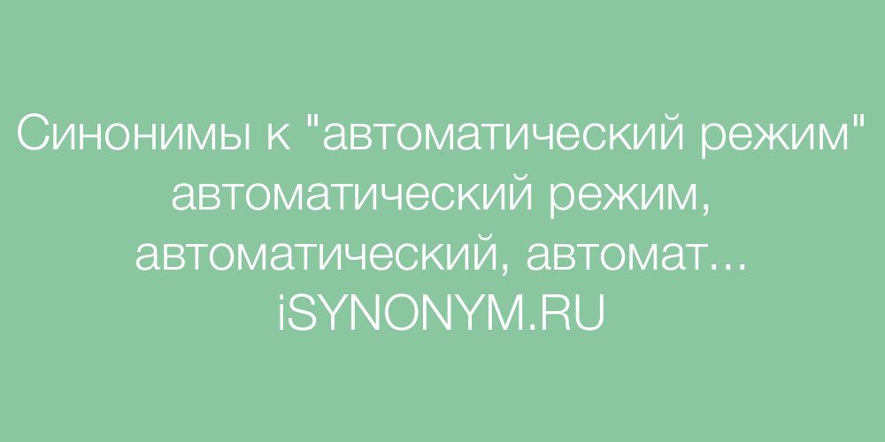 Синонимы слова автоматический режим