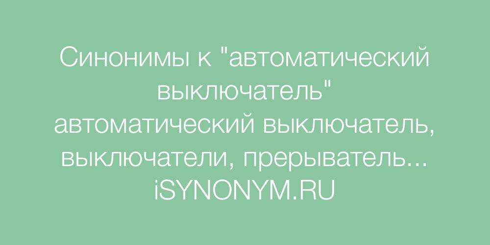 Синонимы слова автоматический выключатель