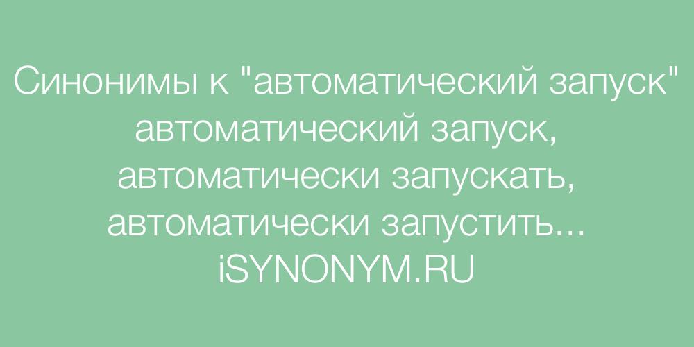 Синонимы слова автоматический запуск