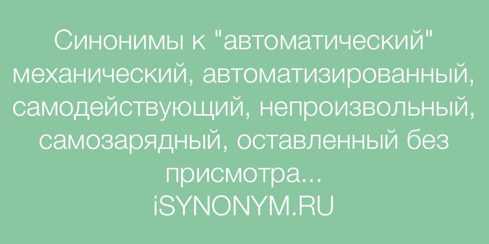 Синонимы слова автоматический