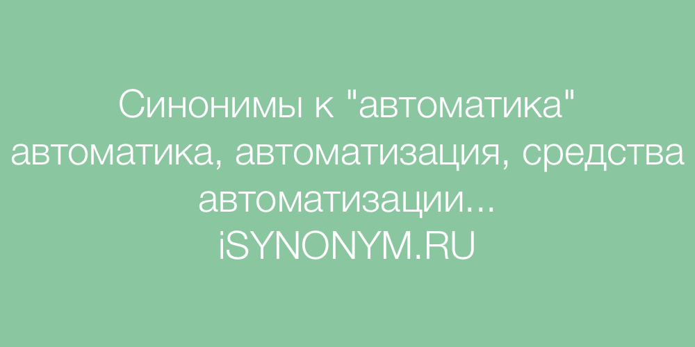 Синонимы слова автоматика