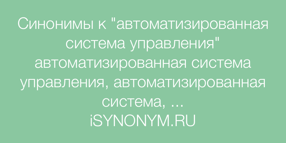 Синонимы слова автоматизированная система управления