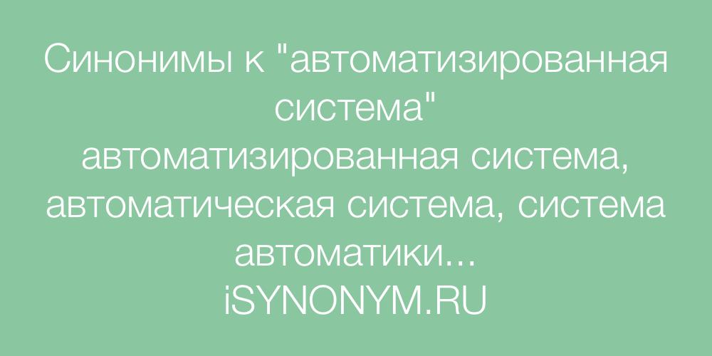 Синонимы слова автоматизированная система
