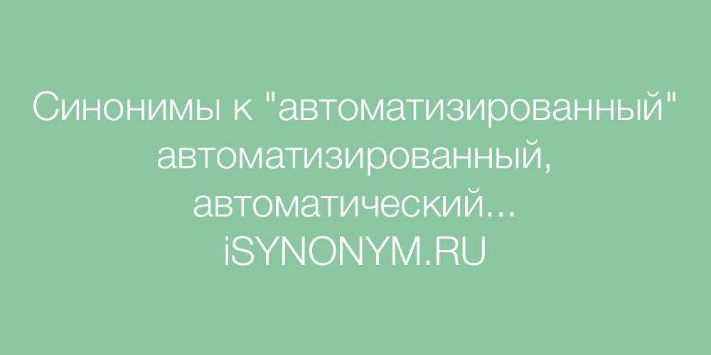 Синонимы слова автоматизированный