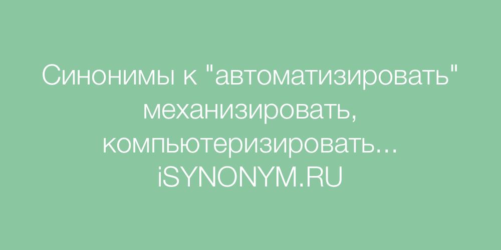 Синонимы слова автоматизировать