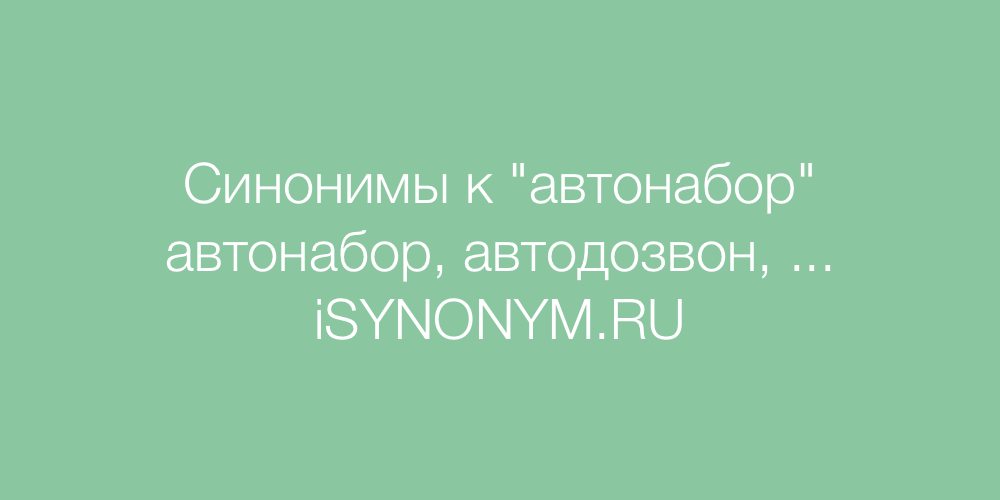 Синонимы слова автонабор