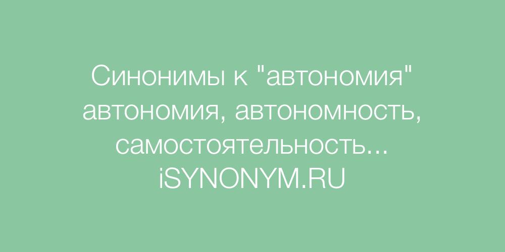 Синонимы слова автономия