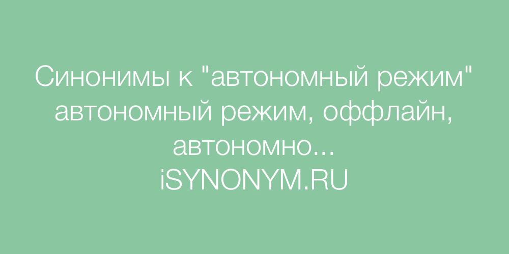 Синонимы слова автономный режим