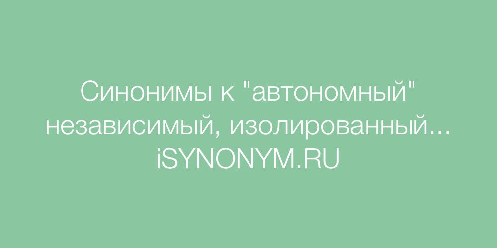 Синонимы слова автономный