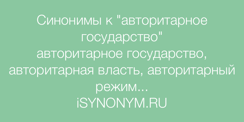 Синонимы слова авторитарное государство