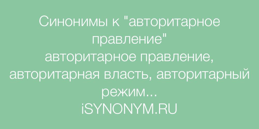 Синонимы слова авторитарное правление