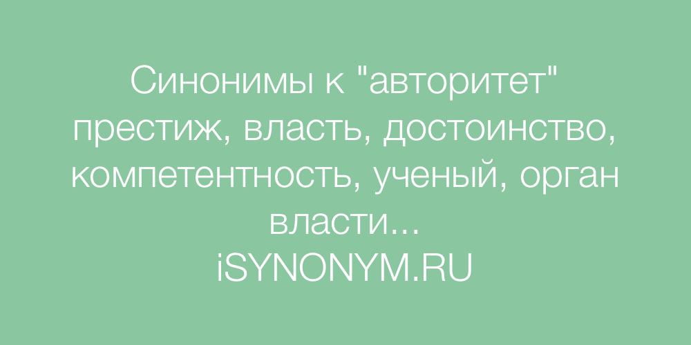 Синонимы слова авторитет