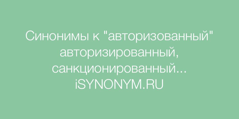 Синонимы слова авторизованный