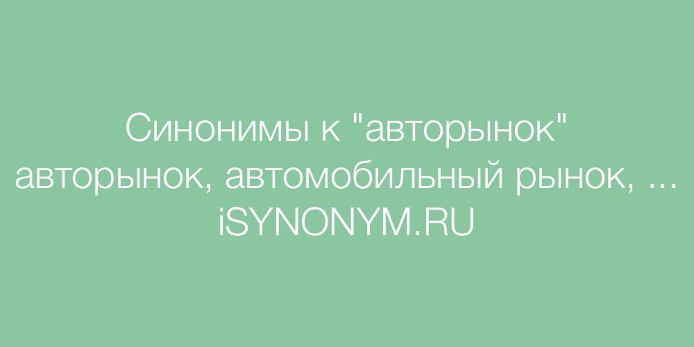 Синонимы слова авторынок