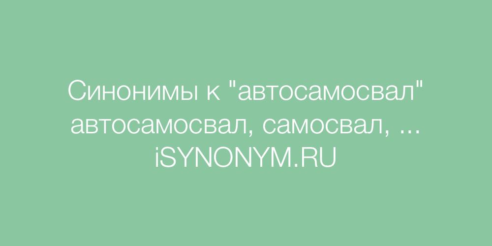 Синонимы слова автосамосвал