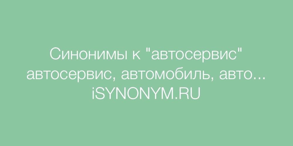 Синонимы слова автосервис