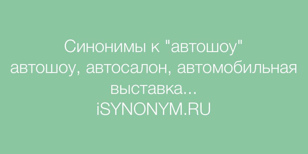 Синонимы слова автошоу