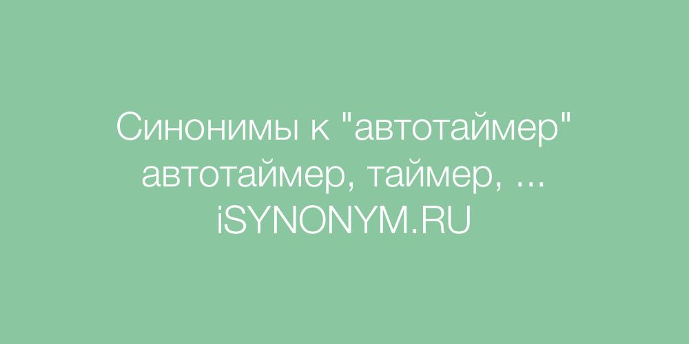 Синонимы слова автотаймер