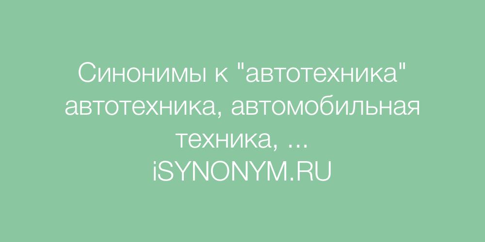 Синонимы слова автотехника