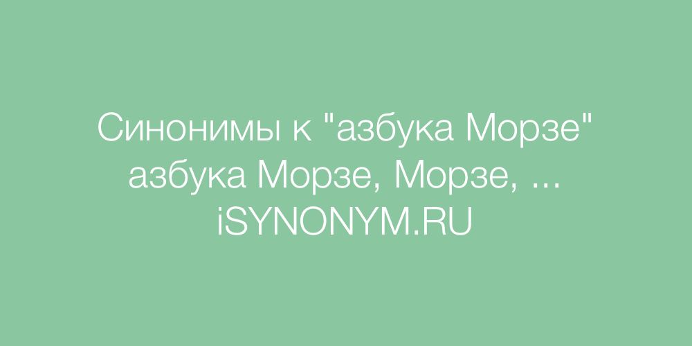 Синонимы слова азбука Морзе