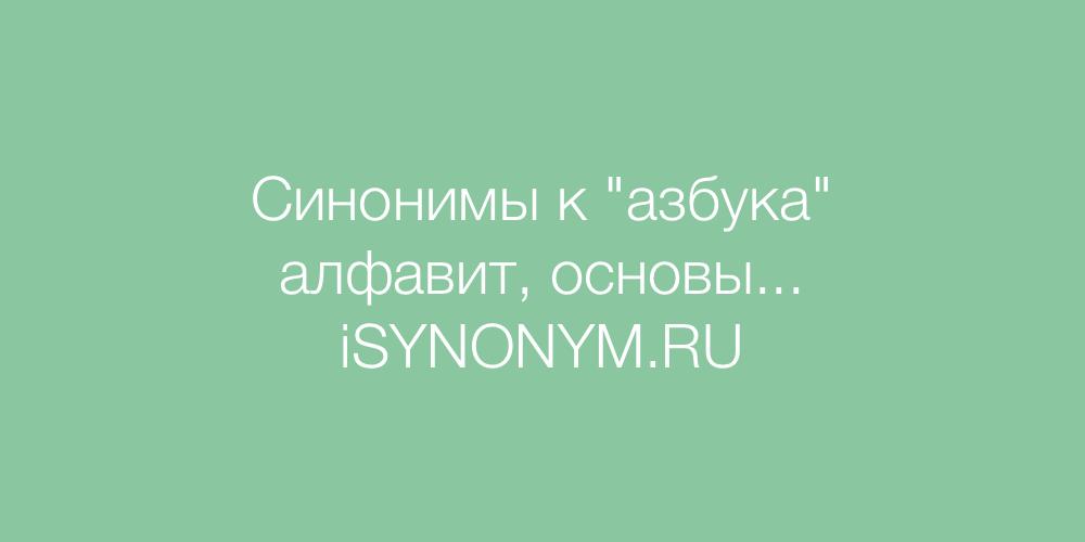 Синонимы слова азбука