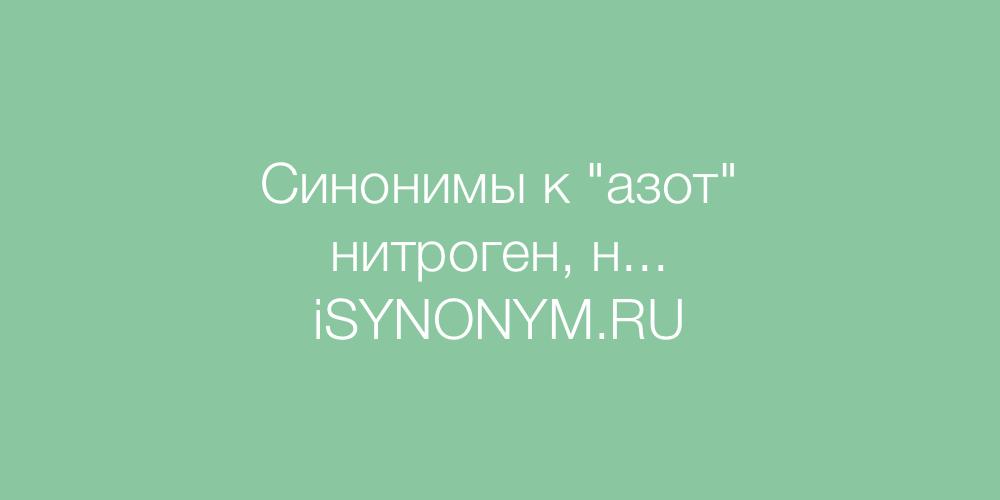 Синонимы слова азот