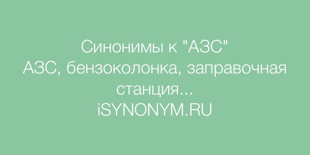 Синонимы слова АЗС