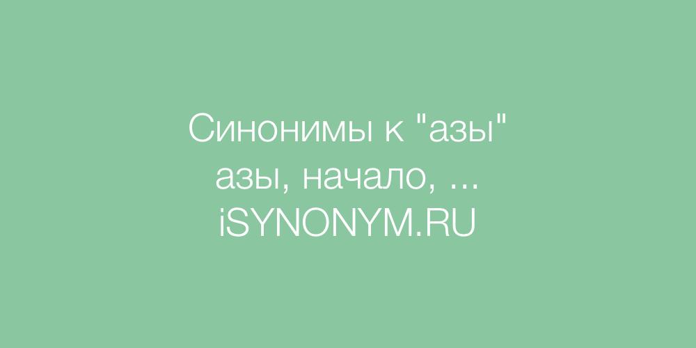 Синонимы слова азы